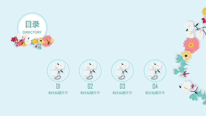 Beautiful fresh flowers small literary PPT Templates