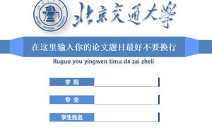 Beijing Jiaotong University thesis reply ppt template