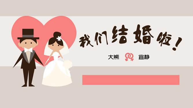 Cute cartoon wedding marriage theme PPT Templates