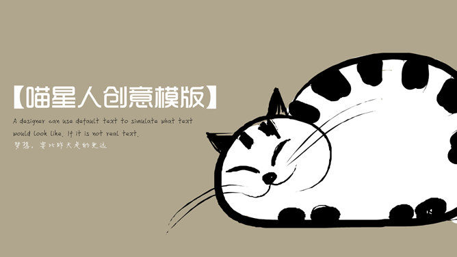 Cute kitty cat meow star who PPT Templates