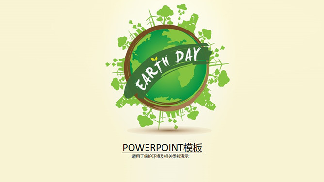 Earth Day theme publicity PPT template