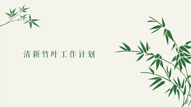 Fresh and simple bamboo bamboo leaves PPT Templates