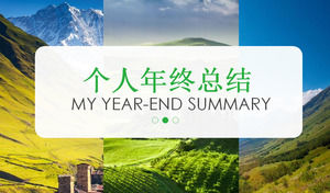 Green and fresh green wind simple summary of the year-end ppt dynamic template