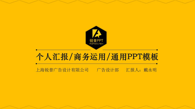 Jian Jie black and yellow color multi-purpose PPT Templates