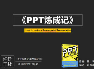 Let your PPT fly -