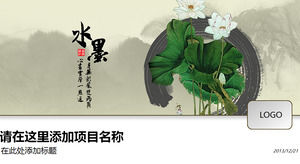 Lotus landscape classical music ink Chinese style ppt template
