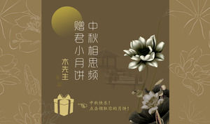 Mid - Autumn Festival all kinds of moon cakes introduced exquisite elegance Chinese style ppt template