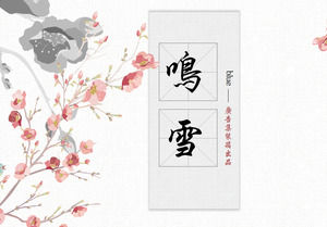 Ming Sha - simple plain watercolor Chinese style ppt model