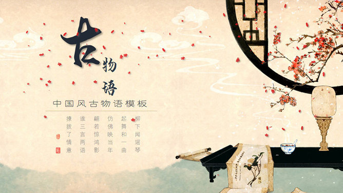 Modern Chinese style aesthetic PPT template download