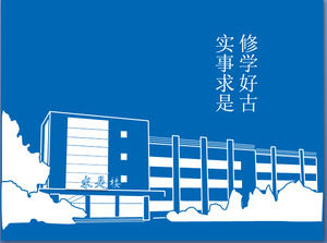 North China Institute of Science and Technology line scene sound effects animation ppt template