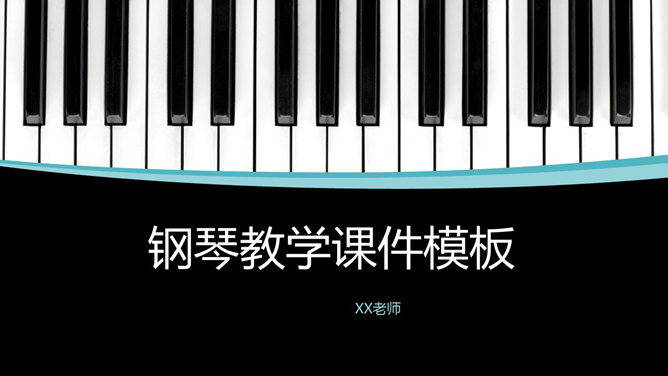 Piano education courseware PPT template