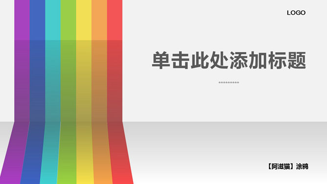 Rainbow Color Bars dynamic generic PPT Templates
