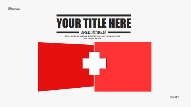Red Cross medical and health assistance PPT Templates