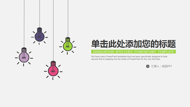 Simple creative and colorful light bulb PPT Templates