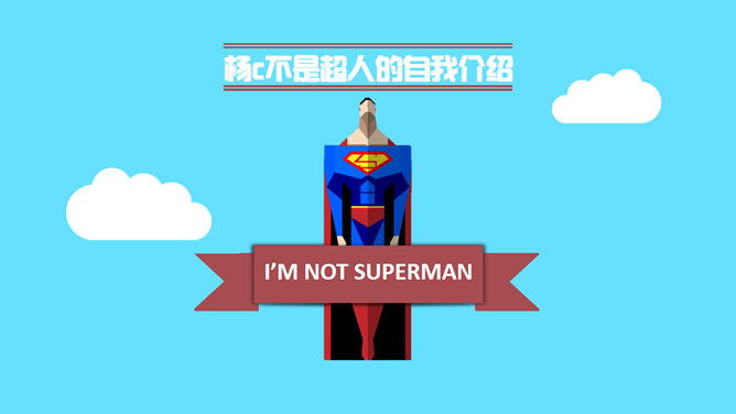 Superman creative self-introduction PPT Templates