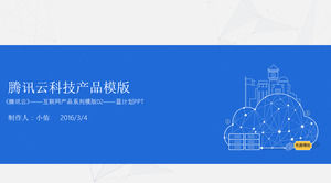 Tencent cloud server products introduced blue ash technology ppt template