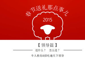 The Year of the Spring Festival gift of art ppt template