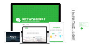 WeChat power - micro-marketing work report ppt template